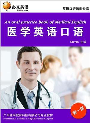医学英语口语培训