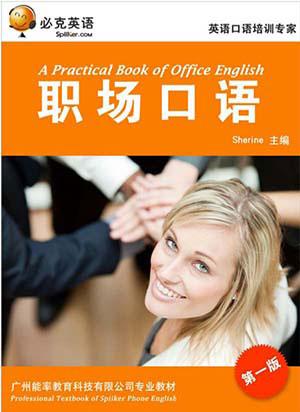 职场英语口语培训