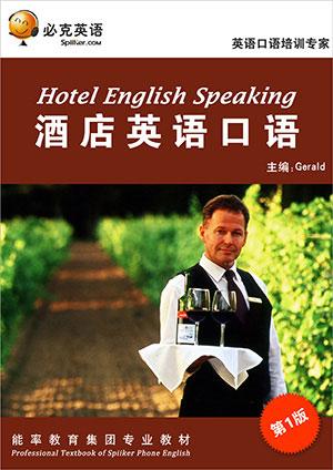 酒店英语口语培训