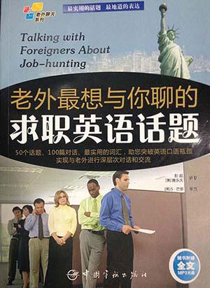 面试英语口语培训