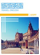 旅游英语口语培训