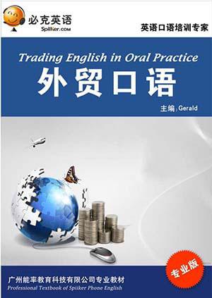 外贸英语口语培训