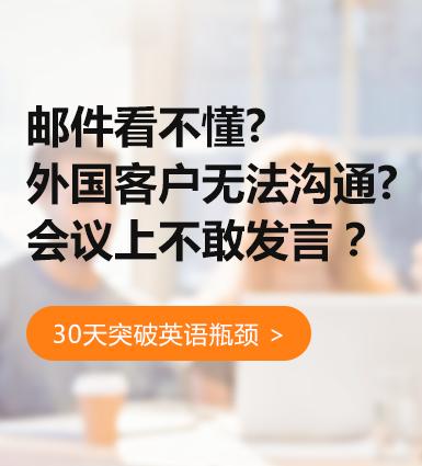 外貿商務英語培訓